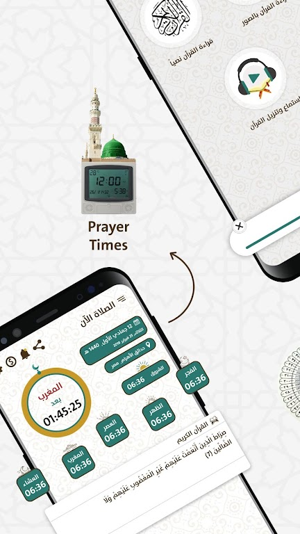 Prayer Now | Azan Prayer Time & Muslim Azkar  poster 1