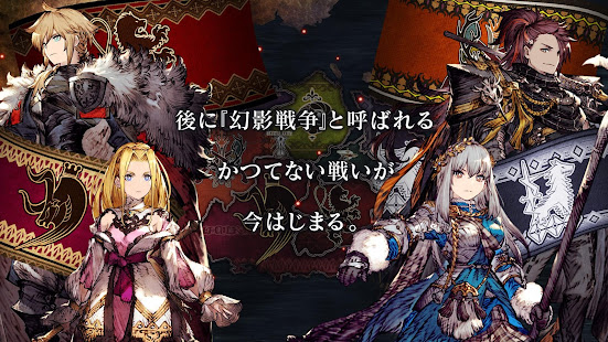 FFBE幻影戦争 WAR OF THE VISIONS 4.2.0 screenshots 1