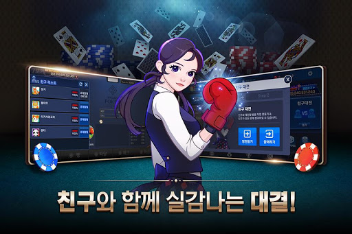 Pmang Poker : Casino Royal 69.0 screenshots 5