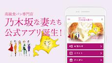 乃木坂な妻たち公式アプリのおすすめ画像1