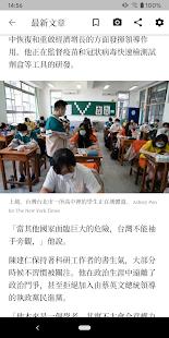 NYTimes - Chinese Edition 2.0.5 Screenshots 5