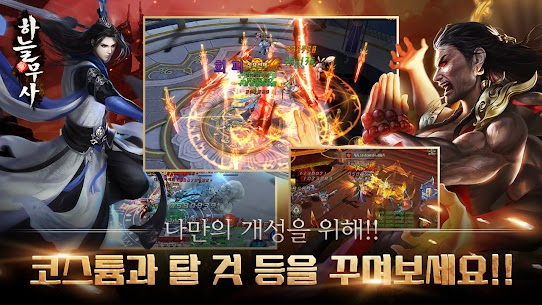 하늘무사 For Android (MOD, Unlimited Money) 5