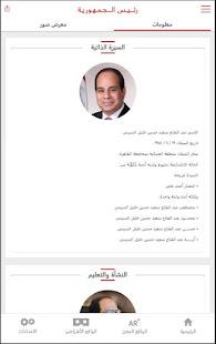 Egyptian Presidency 1.2 Screenshots 10