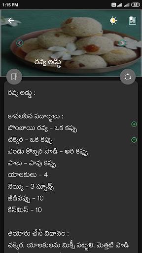 100000+ Telugu Vantalu android2mod screenshots 7
