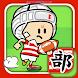 ガンバレ!ラグビー部 - 無料の簡単ミニゲーム! - Androidアプリ