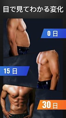 30日でシックスパック - 腹筋ワークアウトのおすすめ画像5