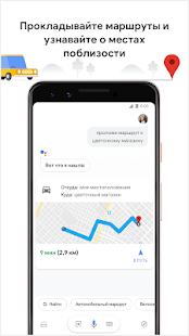 Google Ассистент Screenshot