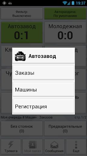 TMDriver  Screenshots 2