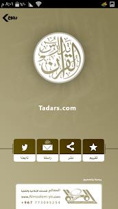 تدارس القرآن 7