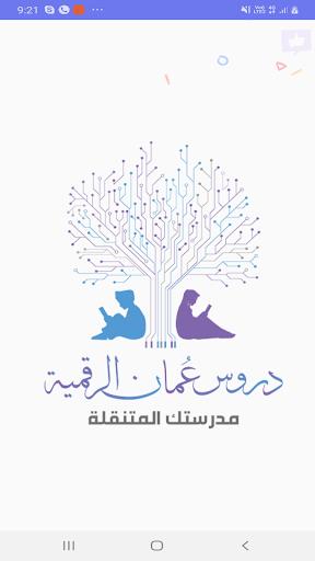 Oman Digital Tutorials  Paidproapk.com 1