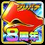 グリパチ~パチンコ&パチスロ(スロット)ゲームアプリ~
