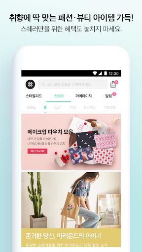 StyleShare - Fashion & Beauty apktram screenshots 2