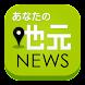 あなたの地元ニュース - Androidアプリ