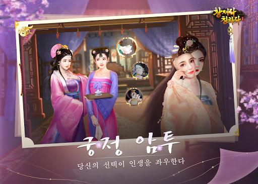 황제라 칭하라 3.3.0 screenshots 1