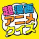 超漫画アニメクイズ