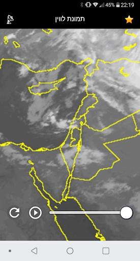 Rain Radar Israel  Screenshots 4