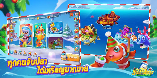 Fishing Party - u0e2au0e27u0e23u0e23u0e04u0e4cu0e02u0e2du0e07u0e19u0e31u0e01u0e25u0e48u0e32u0e1bu0e25u0e32 2.2.74 Screenshots 12