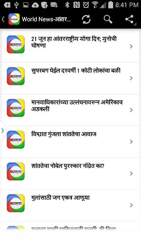 Marathi News - बातम्या For PC Windows (7, 8, 10, 10X) & Mac Computer Image Number- 19