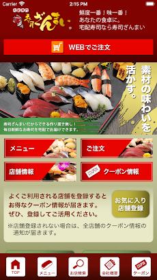 宅配専門 寿司ざんまいのおすすめ画像1