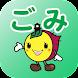 川越市ごみ分別アプリ - Androidアプリ