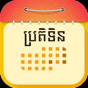 Khmer Classic Calendar