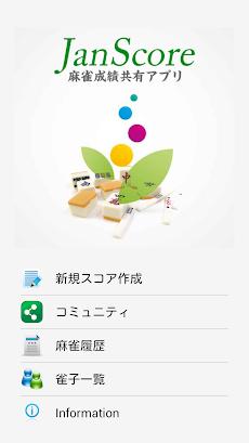 麻雀成績共有アプリ JanScoreのおすすめ画像1