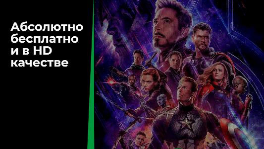 HD Videobox Kinoplay: Кино фильмы онлайн бесплатно 6.7