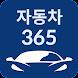 자동차365