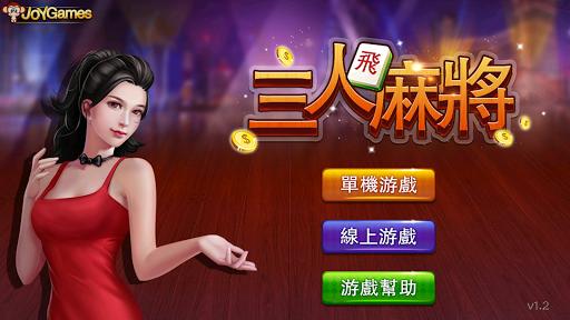 Malaysia Mahjong 2.4 screenshots 4