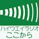 交通情報(北海道の高速道路)
