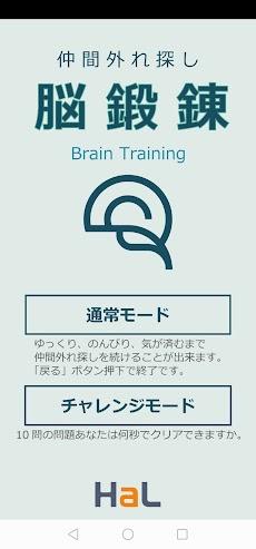 脳鍛錬シリーズ2 仲間外れ探しのおすすめ画像2
