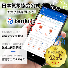 tenki.jp 日本気象協会の天気予報専門アプリのおすすめ画像1