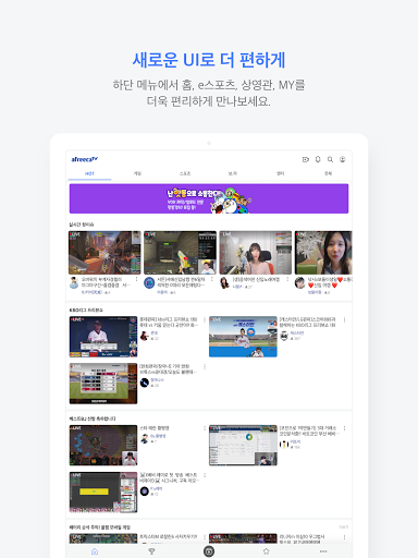 AfreecaTV apktram screenshots 15
