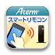 Atermスマートリモコン for Android - Androidアプリ