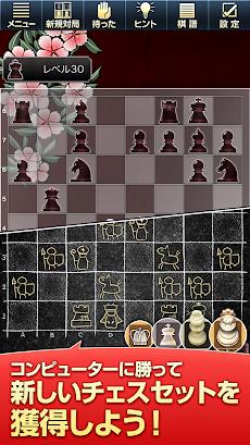 みんなのチェス - 100段階のレベルが遊び放題のおすすめ画像3