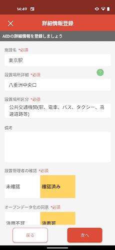 AED N@VIのおすすめ画像3