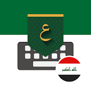 Iraq Arabic Keyboard – تمام لوحة المفاتيح العربية