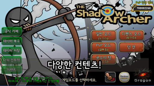 The Shadow Archer 1.5.14 screenshots 4