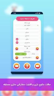 ادابازی | پانتومیم | adabazi 2.3 screenshots 4