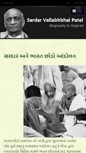 Sardar Vallabhbhai Patel Biography In Gujarati 7