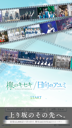 欅のキセキ/日向のアユミのおすすめ画像1