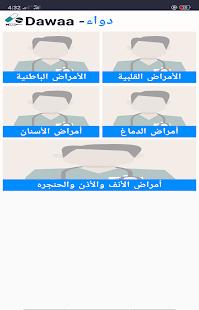 u062fu0648u0627u0621 - Dawaa 3.4 Screenshots 6