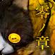 脱出ゲーム 呪巣 -零ノ章- トラウマ級の呪い・恐怖が体験できるホラー脱出ゲーム