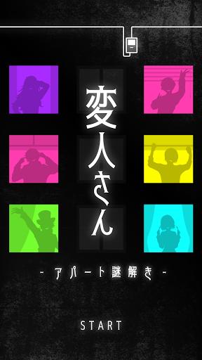 変人さん -アパート謎解き-  screenshots 1