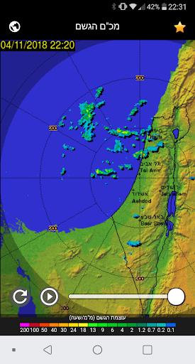 Rain Radar Israel  Screenshots 2