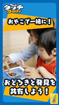 タッチカード 子どもがあそべる無料ゲームのおすすめ画像4