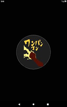 ワンパンマンびゅあーのおすすめ画像4