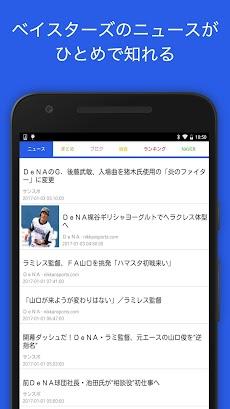 ベイスターズインフォ for 横浜DeNAベイスターズのおすすめ画像1
