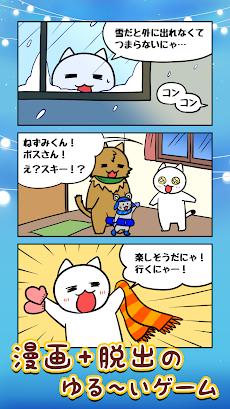 脱出ゲーム ネコの雪山SOSのおすすめ画像2