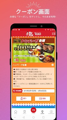 ビッグボーイ ~ ハンバーグ・ステーキのファミリーレストラン ~のおすすめ画像2